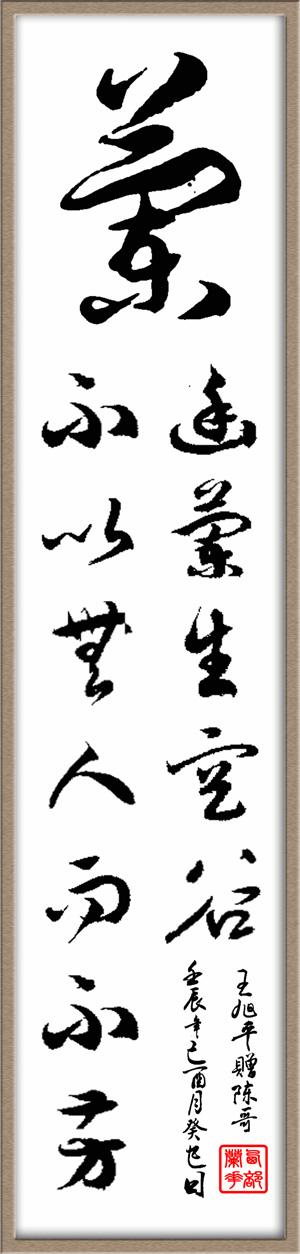 王旭平字画