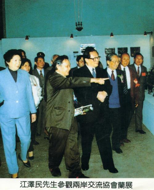 江泽民先生参观两岸交流协会兰展