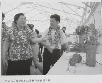 中国花卉协会会长江泽慧同志参观兰展